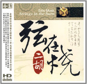 Erhu 二胡:弦在烧 Chinese Classical Music (CD) (WVJJ)