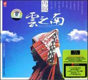 再叙云之南(CD) (WVKD)