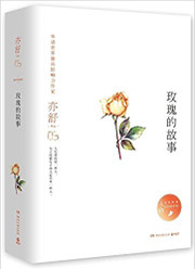 亦舒 : 玫瑰的故事 精装 (WBQL)