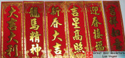 "揮春 Chinese New Year Red Banners (Fai Chun) (6 banners, ea. 迎春接福,大吉大利,吉祥如意,龍馬精神,吉星高照,新春大吉 to signify good fortunes) - Each Size: 6.25"" x 18""  (WXT9)"