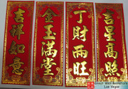 "揮春 Chinese New Year Red Banners (Fai Chun) (4 ea. 丁財兩旺,吉星高照,吉祥如意,金玉滿堂, w/4 Chinese character phase to signify good fortunes) - Each Size: 6.25"" x 18""  (WXTA)"