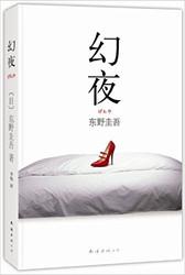 东野圭吾 : 幻夜 平装  (WBR1)