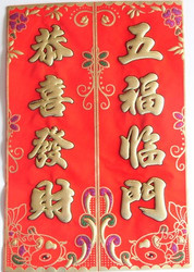 "揮春 Chinese New Year Red Banners (Fai Chun 揮春 ) (w/ 五福临门 Prosperity at the Door, 恭喜發財 Happy New Year to signify good fortunes) - Size: 7.9"" x 11.75"" 挥春门贴植绒恭喜发财竖立对联单联四字车贴墙壁贴  (WXTU)"