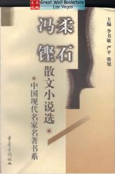 柔石, 冯铿散文小说选 (W2KC)