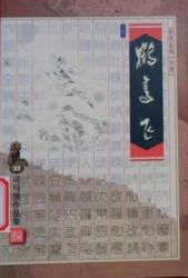 司马翎 : 鹤高飞 (全二册)(WBUV)