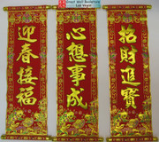 "揮春 Chinese New Year Red Banners Fai Chun 3 ea. 招財進寶 money/treasure plentiful,心想事成 wishes come true,迎春接福 Spring Blessings, to signify good fortunes ea. 7.9"" x 26"" (WXUK)"