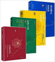 希阿荣堪布经典之作4册 : 次第花开(新版)+寂静之道+生命这出戏 + 透过佛法看世界  (WBW1)
