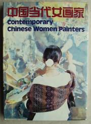中国当代女画家(中英文本) Contemporary Chinese Women Painters (Bilingual Chn-Eng)  (W00G)