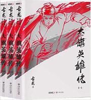 古龙 : 大旗英雄传 (套装共3册) 平装 (W01E)