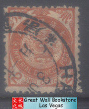 China Stamps - 1897, Sc 889 China Imperial Post - Used  (9C00W)