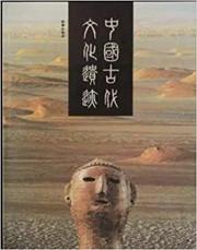 中国古代文化遗迹 Hardcover (W00H)