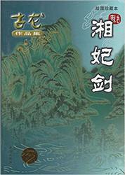 古龙 : 湘妃剑 (W01R)