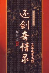 梁羽生 : 还剑奇情录 平装 (W021)