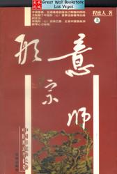 形意宗师(上中下) (W038)