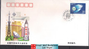 China Stamps - 1995-4 , Scott 2558 Promote Social Development, Better Our Future - First Day Cover  (9255Q)