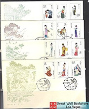 China Stamps - 1981, T69, Scott 1749-61 Twelve Beauties of Jinling from A Dream of Red Mansions - First Day Covers, set of 4 FDCs  (9174P)