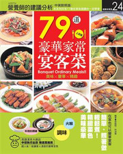 79道豪華家常宴客菜 (繁体中文) Banquet Ordinary Meals (Eng-Chn) (中英對照版) 平装 (W04G)