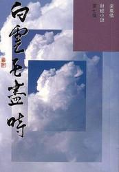 白雲無盡時 (繁体中文)  (W2LY)