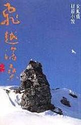 飛越滄桑 (繁体中文) (W2M5)