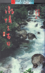 激情三百日 (繁体中文) (W05B)