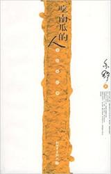 吃南瓜的人 平装  (W07J)