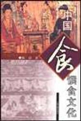 中国馔食文化 平装 (W2MF)
