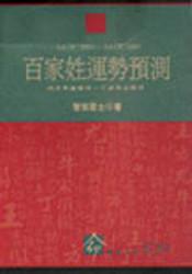 百家姓運勢預測 百家姓運勢預測 (繁体中文)  (W2LN)