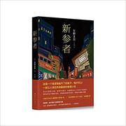 孽子 平装 (Chinese) Paperback – 2010 by 白先勇   (W09Q)