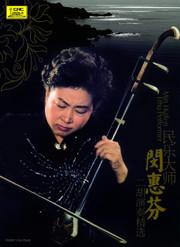 Erhu : Min Huifen Erhu 民乐大师闽惠芬二胡演奏精选(2CD) 套装  (WVP7)