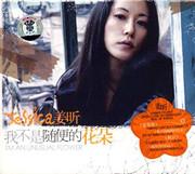 Jessica Jiang 姜昕:我不是随便的花朵(CD) (WVP8)