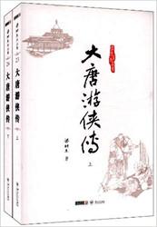 梁羽生:大唐游侠传 (套装共2册) 平装  (W0A8)