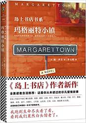 玛格丽特小镇 平装 (W0B5)