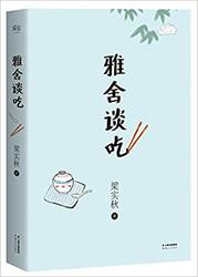 雅舍小品(梁实秋卷)/中外名家随笔精华 (W2HY)