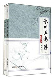 梁羽生 : 冰川天女传(套装共2册) 平装 (W0BJ)