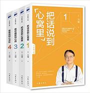 刘墉 : 把话说到心窝里经典套装(全四册,刘墉2016新版)(W0D9)