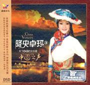 Jamyang Dolma (Jiang Yang Zhuo Ma) 降央卓玛 : 中国之声 (CD) (WVPD)