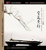 Guqin 古琴·巫娜:空花梵行(CD)  (WVPJ)