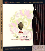 Guqin 古琴·巫娜: 一花一世界(CD) (WVPK)