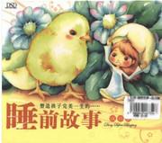儿童睡前故事-成语篇(3CD)  (WVPM)