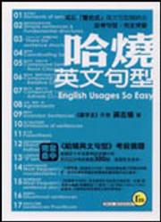 哈燒英文句型 (繁體中文)  (W2L8)