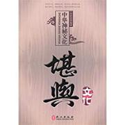 中华神秘文化 — 堪舆文化 (W0G6)