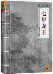 古龙:七星龙王 平装 (W0E4)