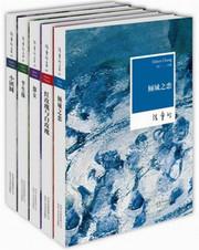 张爱玲小说集(套装共5册) 平装  (WBGQ)