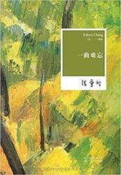 张爱玲:一曲难忘 平装  (W1U0)