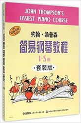 约翰·汤普森简易钢琴教程(1-5)(套装共5册)(原版引进) 平装 (W0HC)