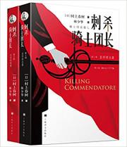 刺杀骑士团长(套装共2册) 平装 (W0HQ)