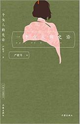 严歌苓 : 一个女人的史诗 平装  (W0J3)