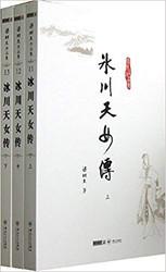 梁羽生 : 冰川天女传 (套装共3册) 平装  (W0JN)