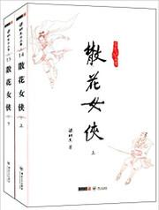 梁羽生 : 散花女侠(套装共2册) 平装 (W0JP)