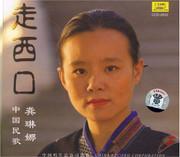 龚琳娜:走西口 中国民歌(CD) (WVPY)